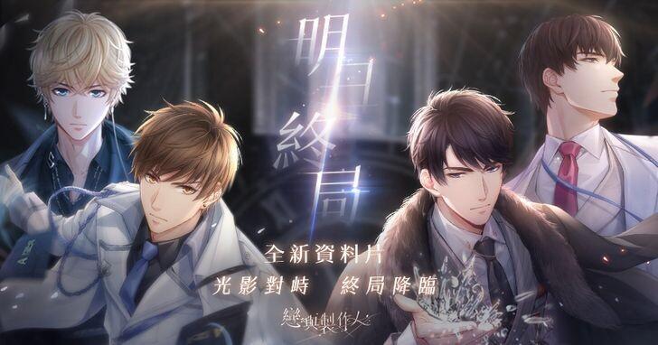 《戀與製作人》 全新資料片「明日終局」登場,SSR羈絆限時推出