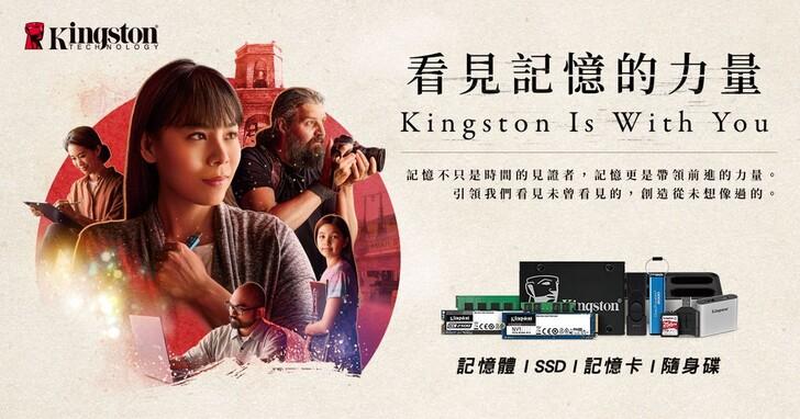 金士頓全新品牌概念「Kingston Is With You」,推出限量記憶禮盒