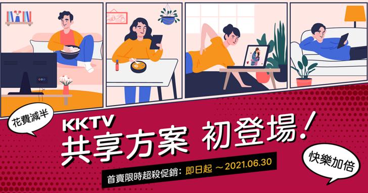 KKTV 推 2人/4人共享方案,月付 249 起可享獨立帳密與收藏清單