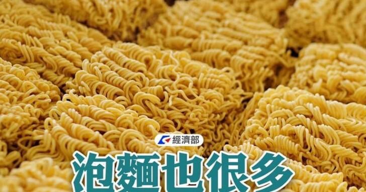 衛生紙、泡麵夠用就好!經濟部重申民生物資供應穩定無虞