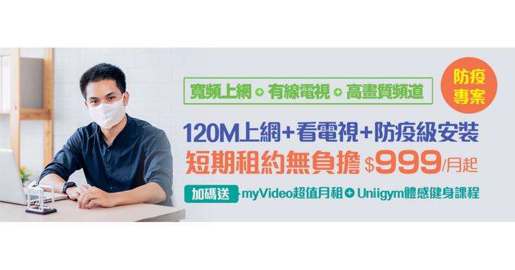 凱擘大寬頻推出防疫專案,申辦再送半年myVideo、Uniigym課程