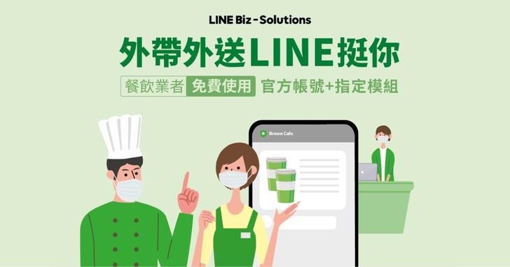 LINE官方帳號挺餐飲業推「外帶外送模組」免費方案