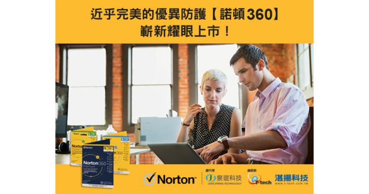 諾頓360上市,多元整合防毒及VPN、密碼管理、家長防護網、雲端備份