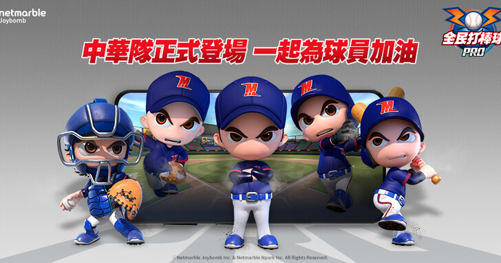 為中華職棒加油!《全民打棒球 Pro》中華隊卡片登場
