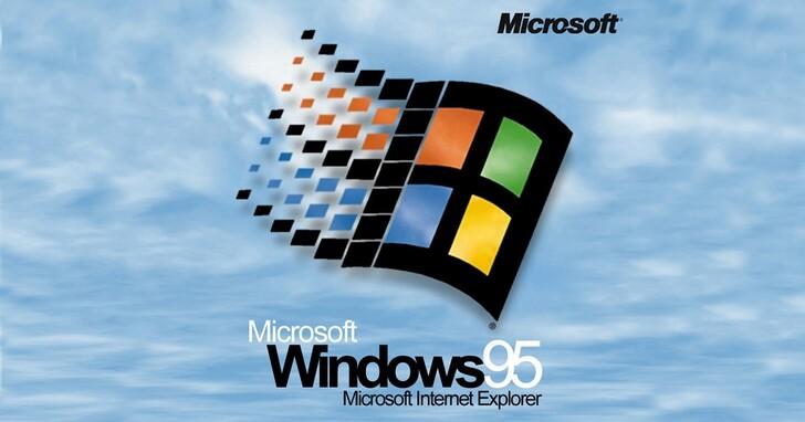 從現在的角度回頭看,Windows 95 是個怎樣的作業系統?