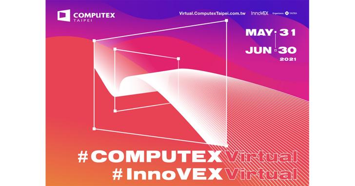 【COMPUTEX 2021 】COMPUTEX 2021 Virtual科技巨頭齊聚開講,解碼全球科技生態系新進程