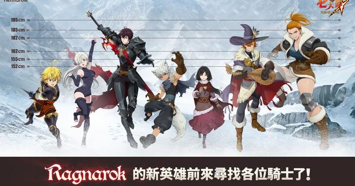 《七大罪:光與暗之交戰》將推出全新原創劇情「Ragnarok」