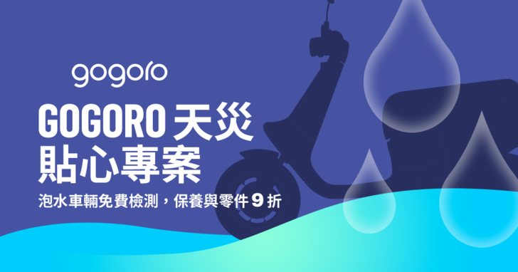 Gogoro 推出「Gogoro 天災貼心專案」泡水車輛受損零件九折維修優惠