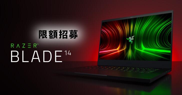 【活動取消】筆電界的精品 Razer BLADE14 給你飆速快感的電競體驗