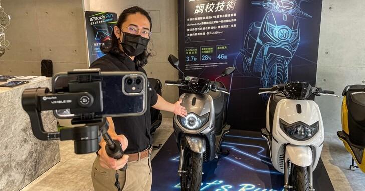 電動車抗疫方案,台鈴 eReady 推出「視訊賞車」及「到府試乘」服務