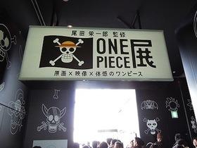 ONE PIECE 海賊王展,尾田榮一郎監修、東京六本木開幕