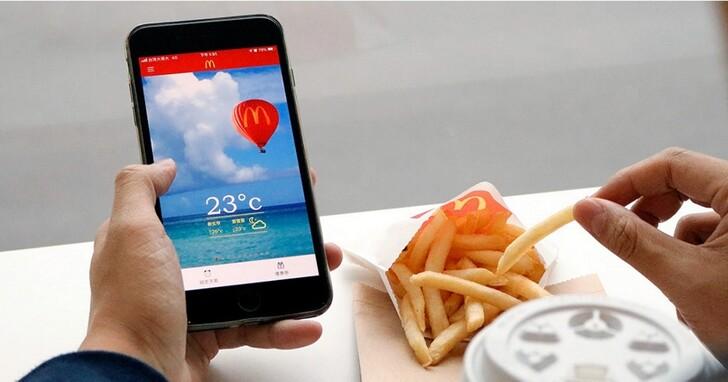 麥當勞歡樂送有部分客戶資料外洩!台灣麥當勞表示將通知受影響者