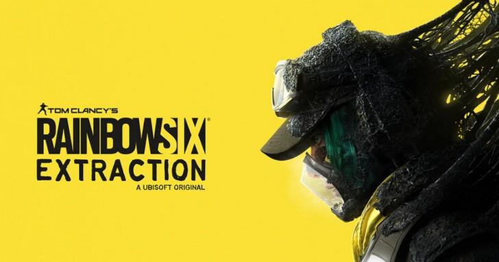 E3 21/《虹彩六號:撤離禁區》這次改打外星變種!多人組隊對抗古菌體實機影片曝光