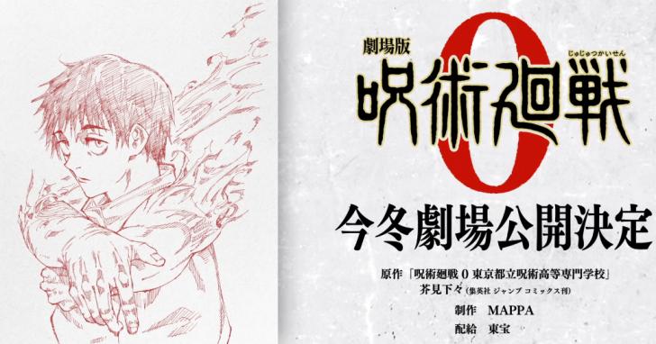 「咒術迷」歡呼!劇場版《咒術迴戰 0 》即將在今年底上映,前導預告片解禁公開