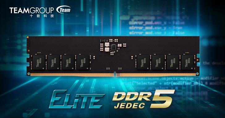 領先群雄 搶佔DDR5嶄新世代 TEAMGROUP ELITE U-DIMM DDR5 全球首發震撼上市