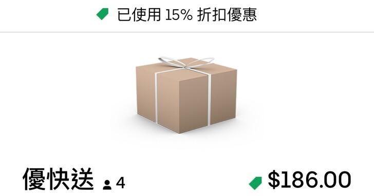 Uber 現在也可以送包裹囉!Connect 優快送即日啟動,輸入優惠代碼 85 折