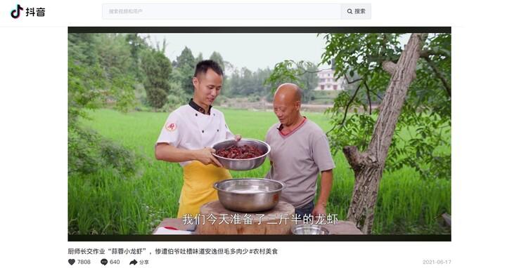 抖音網頁版正式上線,現在你知道Youtube、FB那些中國網紅影片是從哪搬來的了