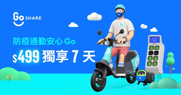 GoShare 推出「防疫通勤安心 Go」週租方案,7 天 499 元可獨享一台車