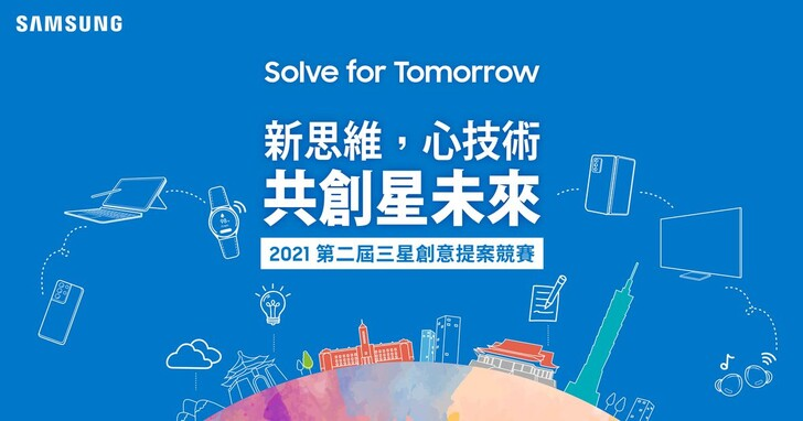三星「Solve for Tomorrow」競賽報名徵件延長至7月13日