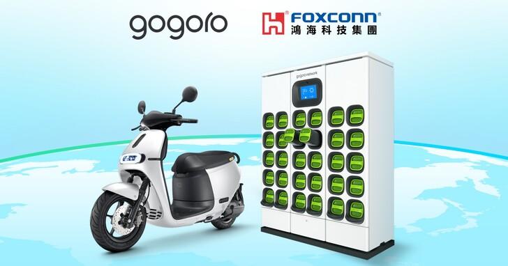 鴻海與 Gogoro 雙強結盟!雙方將合作電池交換、車輛生產製造等領域