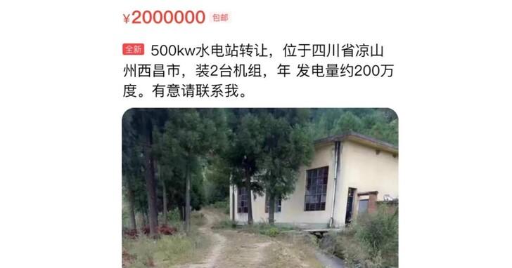 四川礦工都跑光了、「小型水力發電站」在二手平台喊價拍賣「開價兩百萬,包郵!」