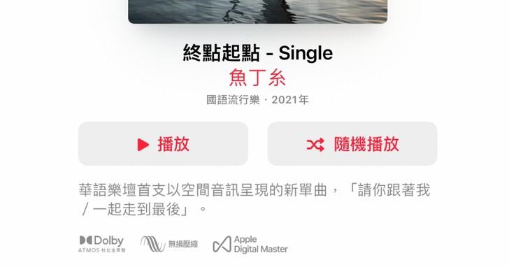 第一首支援空間音訊的華語歌曲來了,魚丁糸新單曲《終點起點》Apple Music 上架