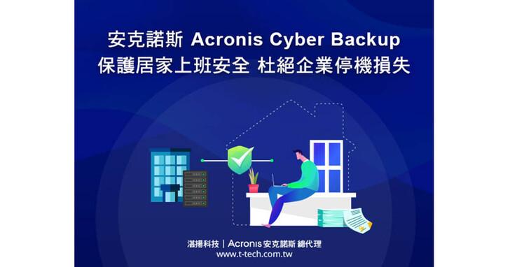 安克諾斯Acronis Cyber Backup保護居家辦公資安,杜絕企業停機損失