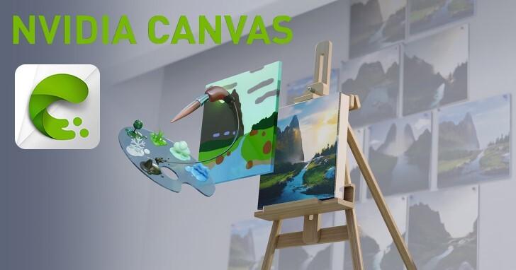 NVIDIA Canvas動手玩,AI將隨手塗鴉變逼真照片
