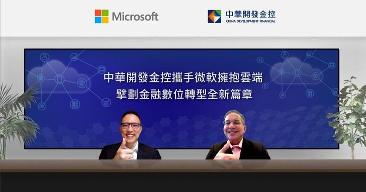 開發金控率先導入微軟雲端方案,搶占數位轉型商機