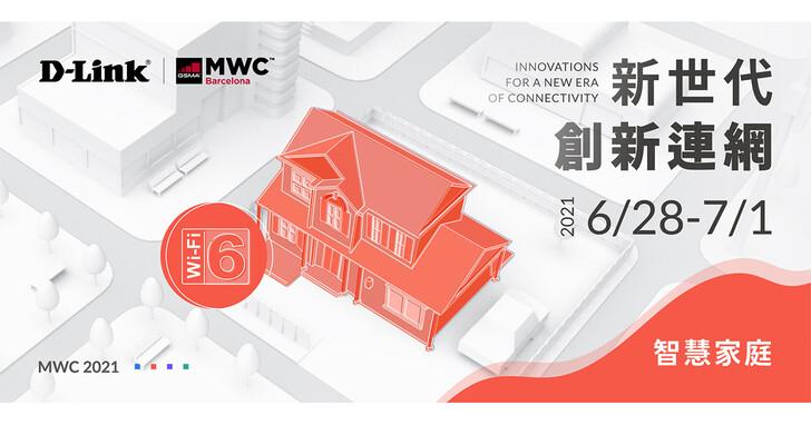防疫應援!D-Link於MWC推出智慧家庭解決方案