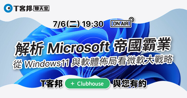 🔴 T客邦聊天室 從 Windows 11 談 Microsoft 帝國霸業:Windows 11 意義何在?微軟還有什麼你不知道的祕密武器?(Podcast / YT 同步錄製)