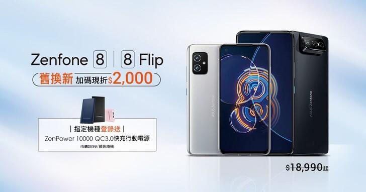 ASUS Zenfone 8全系列電信開賣!5G旗艦最低0元、舊換新加碼再折兩千