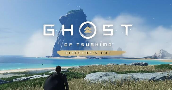 《對馬戰鬼:導演剪輯版》成真,8 月登陸 PS5/PS4 平台,新增壹岐島劇情並導入 PS5 專屬強化功能