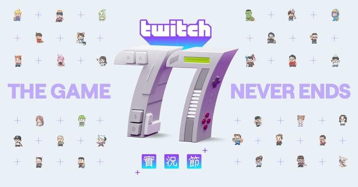歡慶十周年!Twitch 舉辦首屆「77 實況節」,紫白對抗賽總獎金24萬
