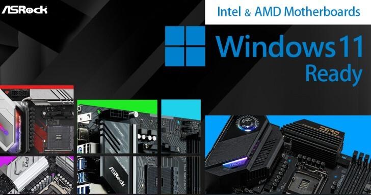 ASRock主機板Windows 11相容性一覽,2015年的Intel晶片組就OK
