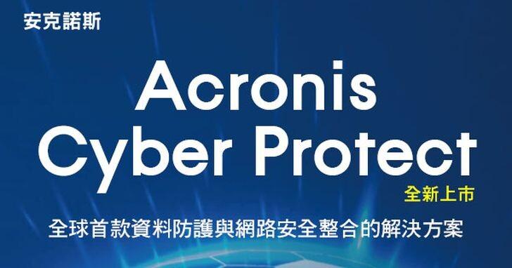 安克諾斯Cyber Pretect企業版上市,整合資料防護與網路安全