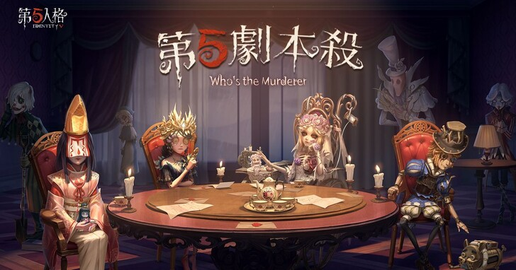 《第五人格》三週年活動,陳零九、偉晉線上對決劇本殺