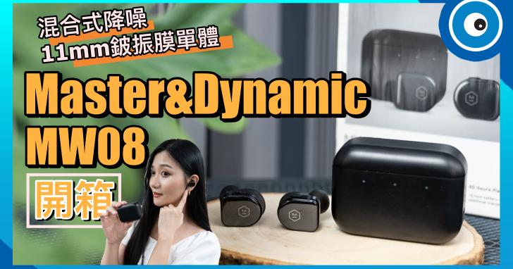 Master&Dynamic MW08 新一代降噪真無線耳機開箱!要價萬元等級,究竟厲害在哪?