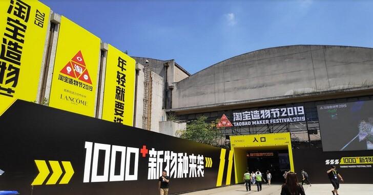 淘寶造物節移師上海宣布全面回歸實體展覽,以「密室逃脫」為概念舉辦大型古風尋寶活動