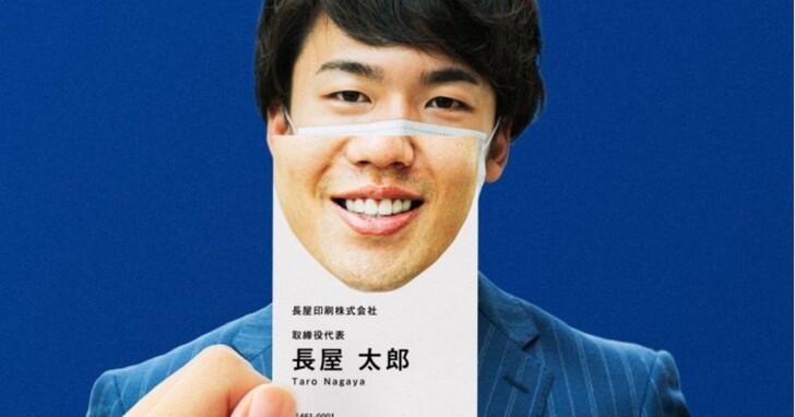 戴口罩下如何讓客戶記住你的臉?日本印刷廠推「笑臉名片」