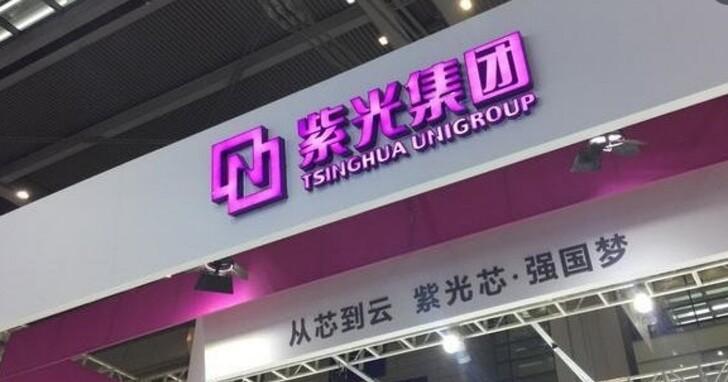 被申請破產後,中國紫光集團公開徵求「富爸爸」
