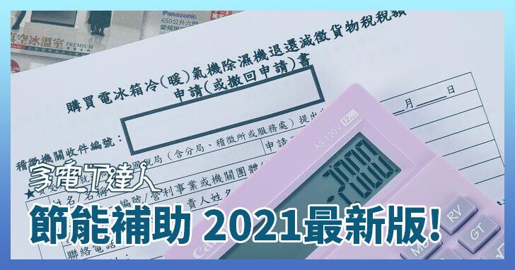 2021 最新版節能補助:線上申請延長2年,冷氣、冰箱、除濕機都適用,帶你一次看懂