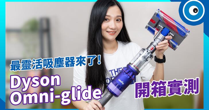 Dyson Omni-glide 多向吸塵器開箱!跟以往Dyson家族吸塵器哪不同?配件、特色、吸力表現一次看