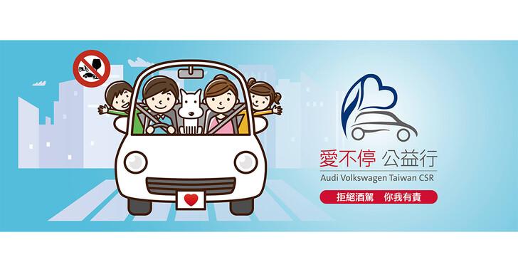 奧迪福斯汽車提倡零酒駕,「愛不停 公益行」公益繪畫比賽起跑