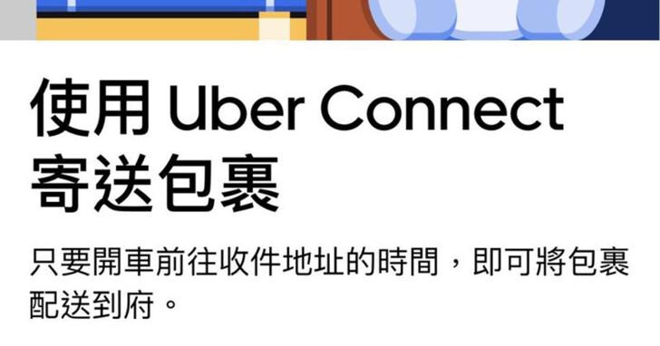 如何利用Uber Connect收送包裹?
