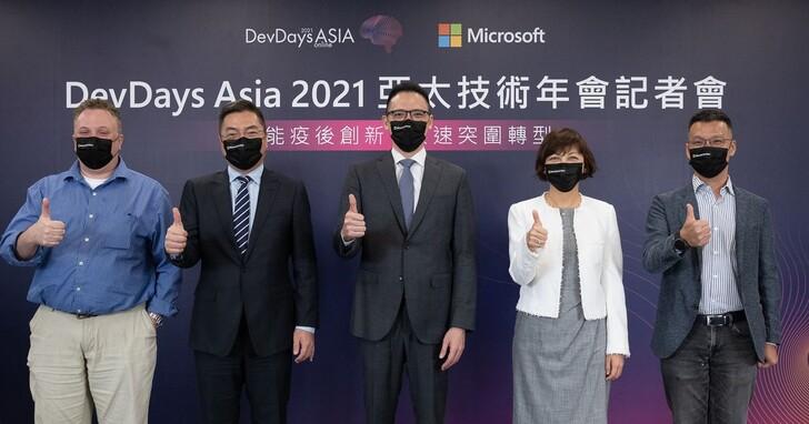 微軟2021亞太技術年會登場,引全球資源助臺灣產業提升韌性