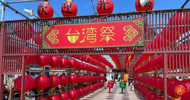 國家新創品牌Startup Island TAIWAN攜手KKday參與日本台灣祭