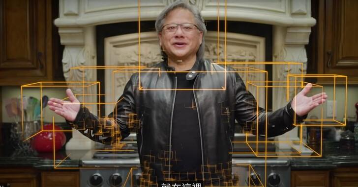 NVIDIA發佈會中黃仁勳全程用「虛擬替身」騙了全世界?可能只有14秒