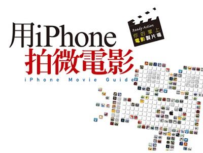 用 iPhone 說故事,我也可以拍自己的電影 ( 得獎名單公布 )