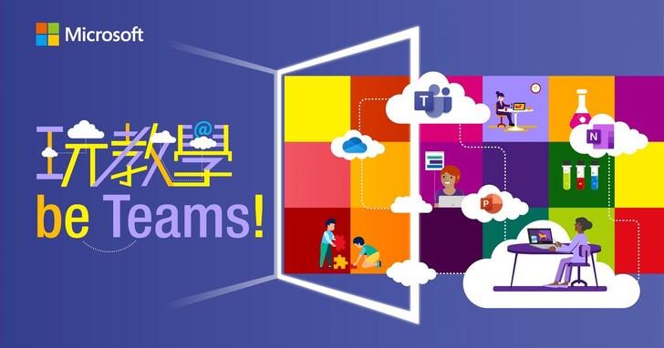 備戰混合教學,微軟「玩教學,be Teams!」延長加開課程至8/20